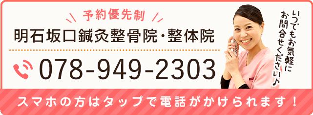 tel:078-949-2303
