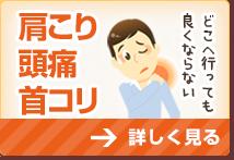 肩こり、頭痛、首コリ